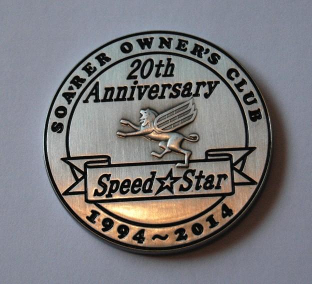 ソアラオーナーズクラブ20周年記念メダル